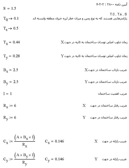 طریقه محاسبه ضریب زلزله